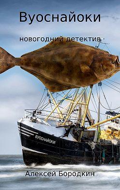 Алексей Бородкин - Вуоснайоки