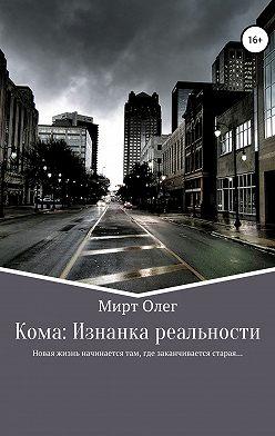 Олег Мирт - Кома: изнанка реальности