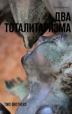 Алмаз Браев - Два тоталитаризма. Two brothers