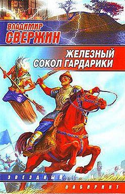 Владимир Свержин - Железный Сокол Гардарики
