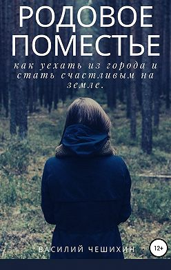 Василий Чешихин - Родовое Поместье