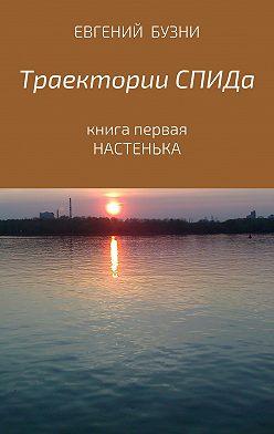 Евгений Бузни - Траектории СПИДа. Книга первая. Настенька