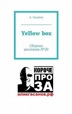 А. Гасанов - Yellowbox. Сборник рассказов№ 20