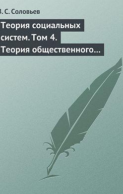 Владимир Соловьев - Теория социальных систем. Том4. Теория общественного устройства государственных образований