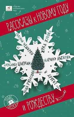 Ольга Лукас - Рассказы к Новому году и Рождеству