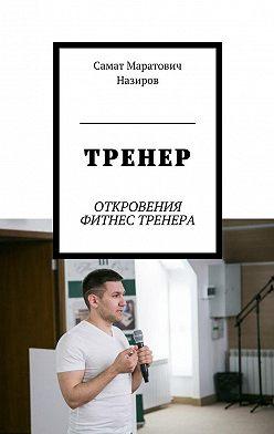Самат Назиров - ТРЕНЕР. ОТКРОВЕНИЯ ФИТНЕС ТРЕНЕРА