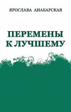Ярослава Анабарская - Перемены к Лучшему