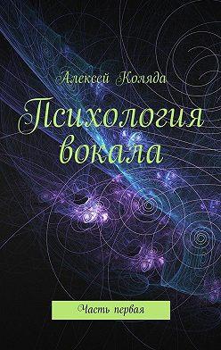 Алексей Коляда - Психология вокала. Часть первая