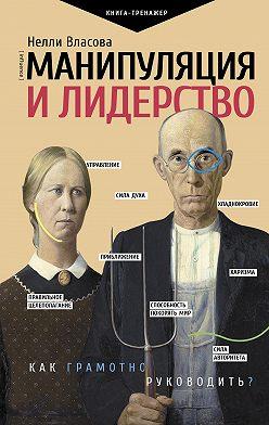Нелли Власова - Манипуляция и лидерство