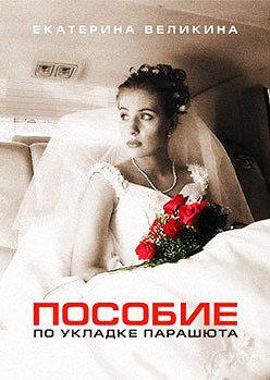 Екатерина Великина - Пособие по укладке парашюта (сборник)
