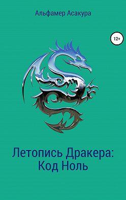Альфамер Асакура - Летопись Дракера: Код Ноль