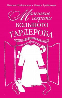 Наталия Найденская - Маленькие секреты большого гардероба
