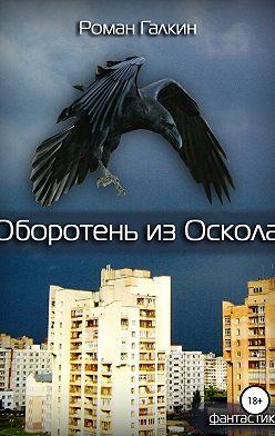 Роман Галкин - Оборотень из Оскола