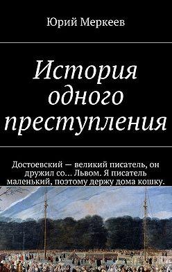 Юрий Меркеев - История одного преступления
