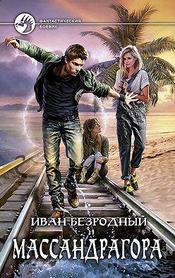 Иван Безродный - Массандрагора