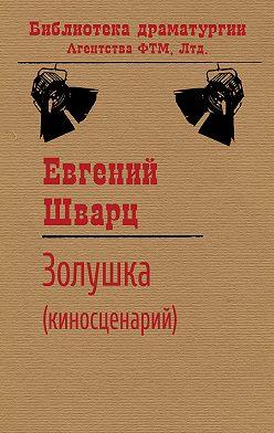 Евгений Шварц - Золушка