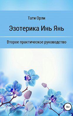 Тати Орли - Эзотерика Инь и Ян