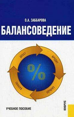 Ольга Заббарова - Балансоведение: учебное пособие