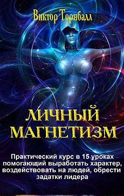 Виктор Торнболь - Личный магнетизм