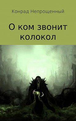 Конрад Непрощенный - О ком звонит колокол