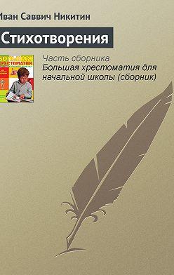 Иван Никитин - Стихотворения