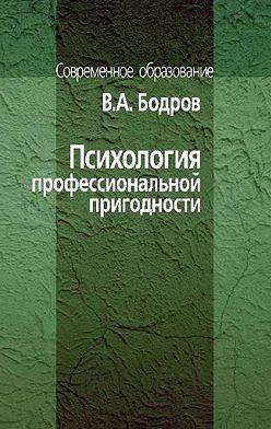 Вячеслав Бодров - Психология профессиональной пригодности