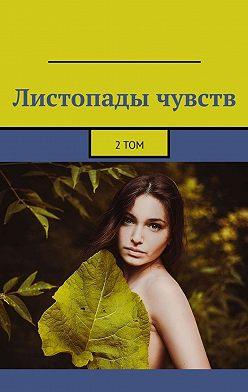 Александр Малашенков - Листопады чувств. 2том
