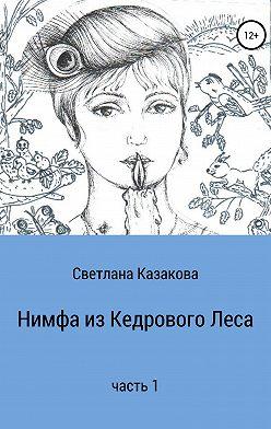 Светлана Казакова - Нимфа из Кедрового Леса. Часть 1
