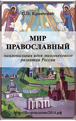 Павел Кравченко - Мир православный (национальная идея многовекового развития России)