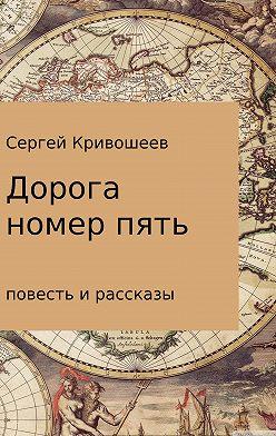 Сергей Кривошеев - Дорога номер пять
