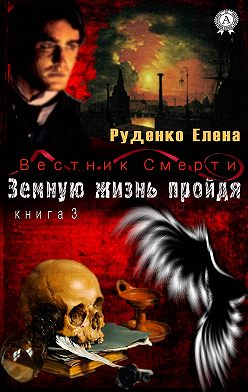 Елена Руденко - Земную жизнь пройдя