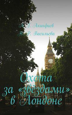 Алексей Акинфиев - Охота за «звёздами» в Лондоне