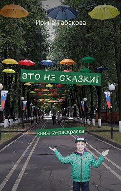 Ирина Табакова - Это несказки! Книжка-раскраска