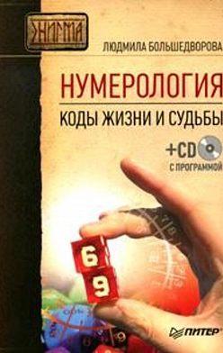 Людмила Большедворова - Нумерология. Коды жизни и судьбы
