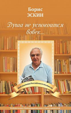 Борис Эскин - Душа не успокоится во век