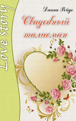 Диана Рейдо - Свадебный талисман