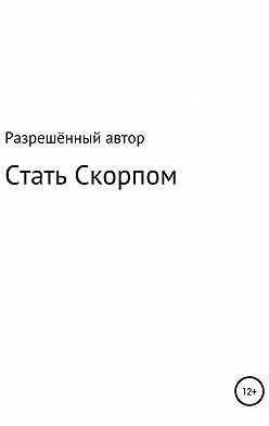 Разрешённый Автор - Стать Скорпом