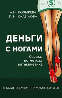 Алена Козырева - Деньги сногами. К кому и зачем приходят деньги?