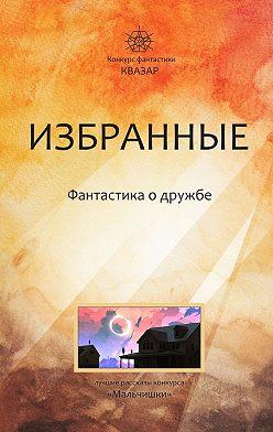 София Морт - Избранные. Фантастика о дружбе