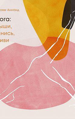 Наоми Аннанд - Йога: дыши, тянись, живи