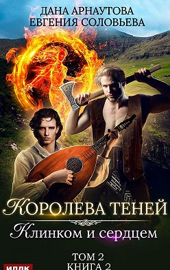 Евгения Соловьева - Клинком и сердцем. Том 2