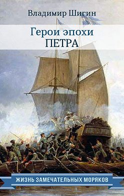 Владимир Шигин - Герои эпохи Петра