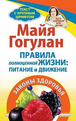 Майя Гогулан - Правила полноценной жизни: питание и движение. Законы здоровья