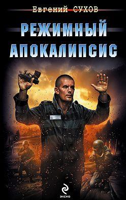 Евгений Сухов - Режимный апокалипсис