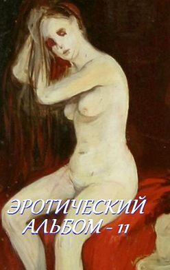 Стефания Лукас - Эротический альбом – 11