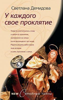 Светлана Демидова - У каждого свое проклятие