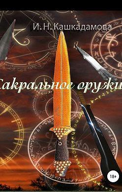 Ирина Кашкадамова - Сакральное оружие