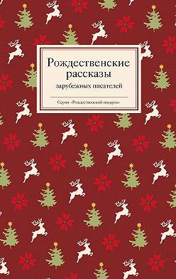 Неустановленный автор - Рождественские рассказы зарубежных писателей
