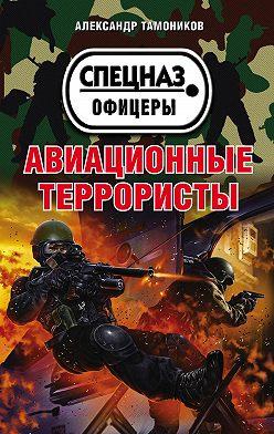 Александр Тамоников - Авиационные террористы