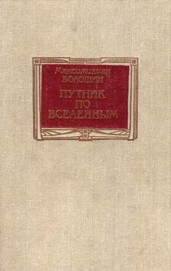 Максимилиан Волошин - Путник по вселенным